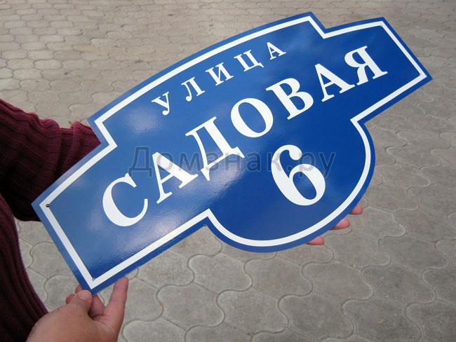 Адресные таблички на дома фото